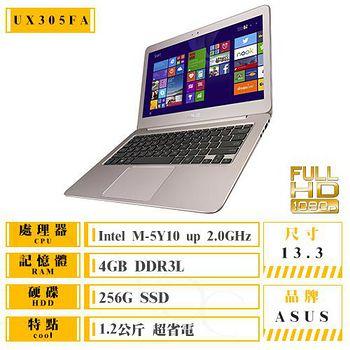 ASUS UX305FA(MS)-0191C5Y10 蜜粉金(M-5Y10/4G/256G SSD/13.3 筆記行電腦-送原廠清潔組