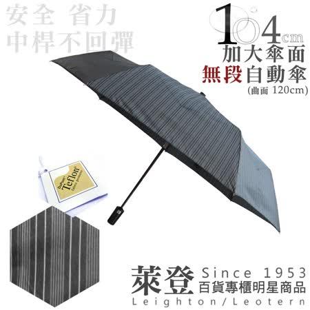 【萊登傘】加大傘面省力式無段自動傘(灰條紋)-易甩乾鐵氟龍