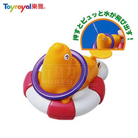 日本《樂雅 Toyroyal》洗澡玩具-小海獅