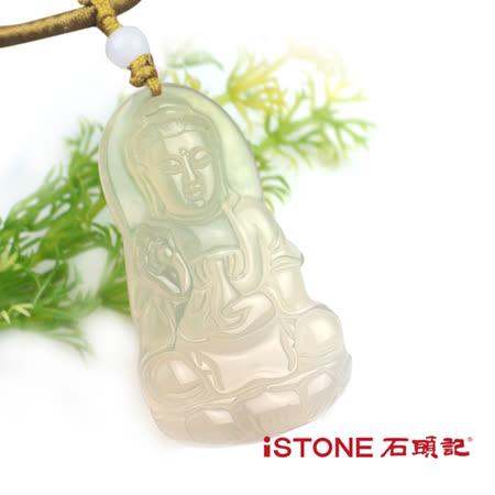 石頭記 淨瓶白玉髓觀音-(大)項鍊