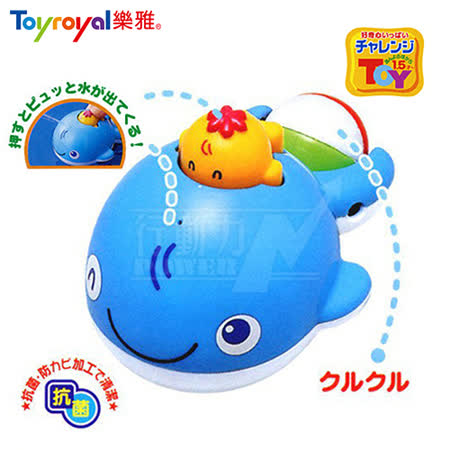 日本《樂雅 Toyroyal》洗澡玩具-噴水鯨魚