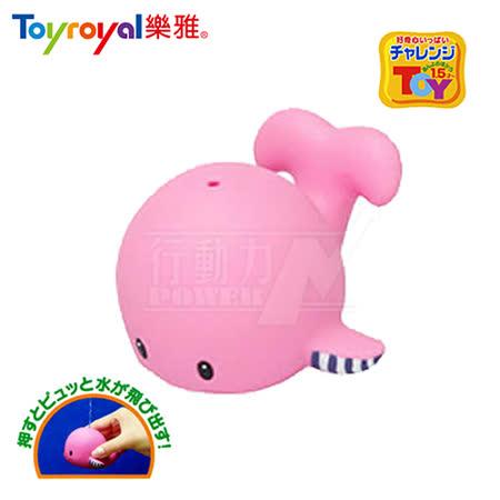 【勸敗】gohappy快樂購日本《樂雅 Toyroyal》洗澡玩具-軟膠鯨魚評價遠東 百貨 西門 店