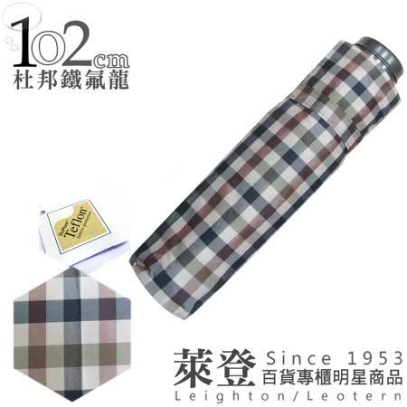 【萊登傘】加大傘面格紋手開三折傘(米褐細格)-易甩乾鐵氟龍