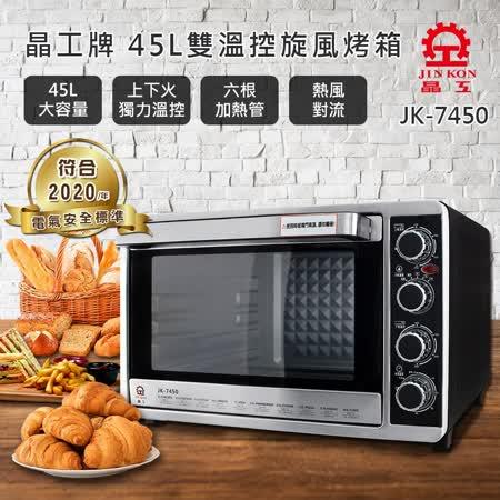 【勸敗】gohappy快樂購【晶工牌】45L上下火可單獨控溫旋風烤箱 JK-7450評價怎樣嘉義 耐 斯
