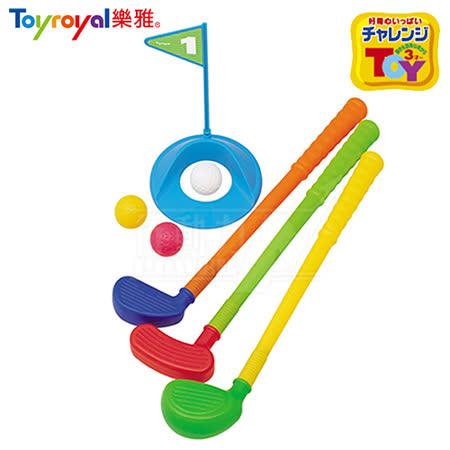日本《樂雅 Toyroyal》高爾夫球具玩具組