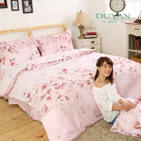 DUYAN《茉語香頌》雙人八件式舖棉兩用被床罩組