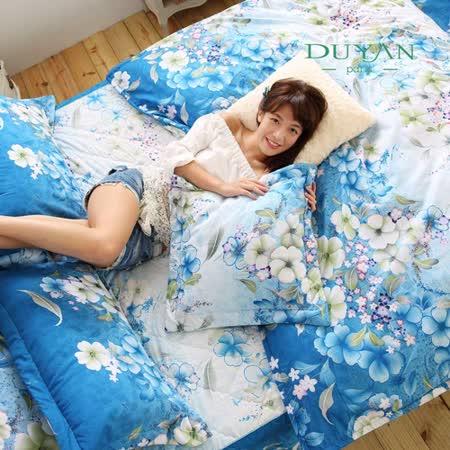 DUYAN《天使絕香》雙人八件式舖棉兩用被床罩組