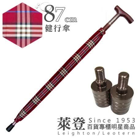 【萊登傘】調高型健行傘(紅黃格紋)-輔助拐杖