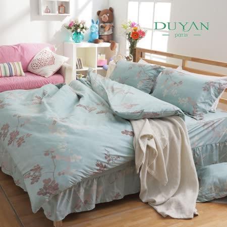 DUYAN《葉舞漫動》雙人八件式舖棉兩用被床罩組