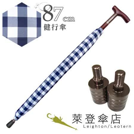 【萊登傘】調高型健行傘(藍白格)-輔助拐杖