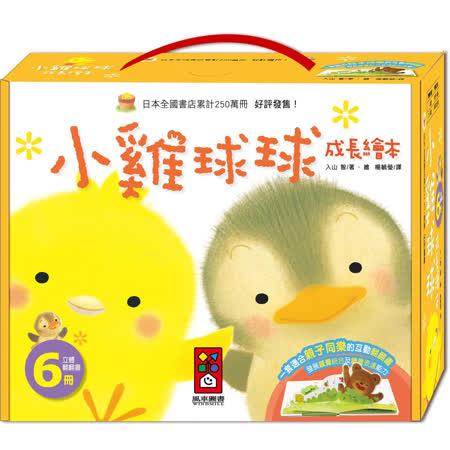 【風車圖書】小雞球球成長繪本(一套六冊)(購物車)