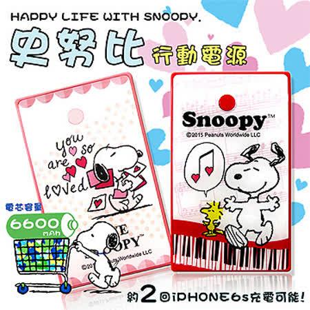 史努比 SNOOPY授權正版商品愛情系列 6600mAh行動電源