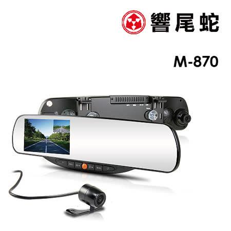 響尾蛇 M-870 三合一高清前後雙錄行車記錄器