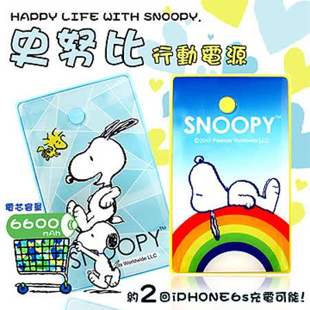 史努比 SNOOPY授權正版商品悠閒系列 6600mAh行動電源