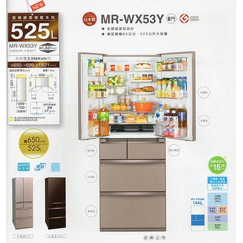 【MITSUBISHI 三菱】日本原裝525L六門變頻電冰箱(MR-WX53Y)SMART CUBE,送好禮二選一