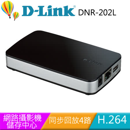 D-Link 友訊 DNR-202L mydlink 網路攝影機儲存中心