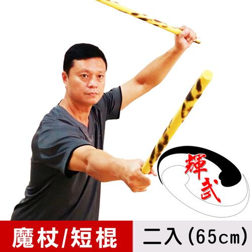 【遠東 百貨 vip輝武】武術用品~台灣製造-菲律賓魔杖-防身短棒對練-短棍-燒花款(長65CM)(2入)