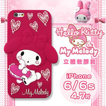 三麗鷗授權正版 iPhone 6/6s i6s 4.7吋治癒系My Melody美樂蒂立體手機軟膠套(手繪:坐)
