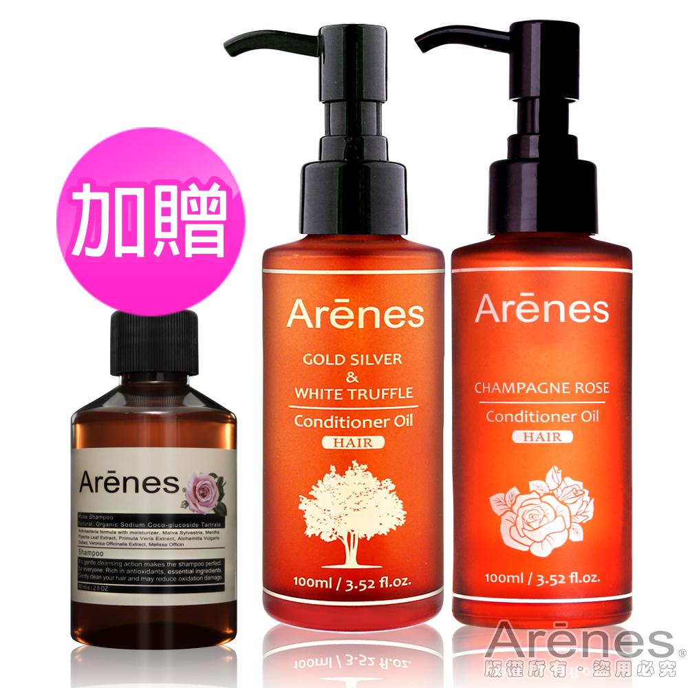Arenes皇室頂級護髮雙效星加贈組(白金松露護髮油+香檳玫瑰護髮油)