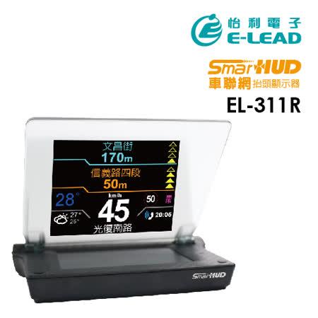 【怡利】Smart HUD EL-311R 智慧型抬頭顯示器 (含安裝)