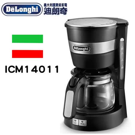 義大利迪朗奇 美式咖啡機 ICM14011