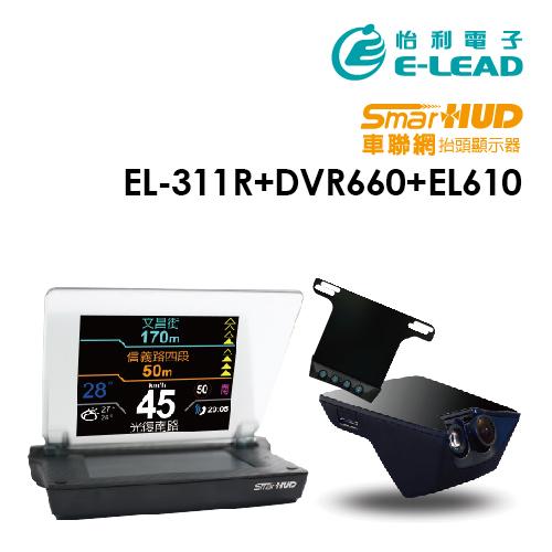 【怡利】Smart HUD (含安裝) EL-311R 智能型抬頭顯示器+DVR-660行車紀錄器+EL-610夜視系統