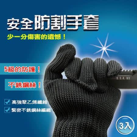安全防割手套-3雙入