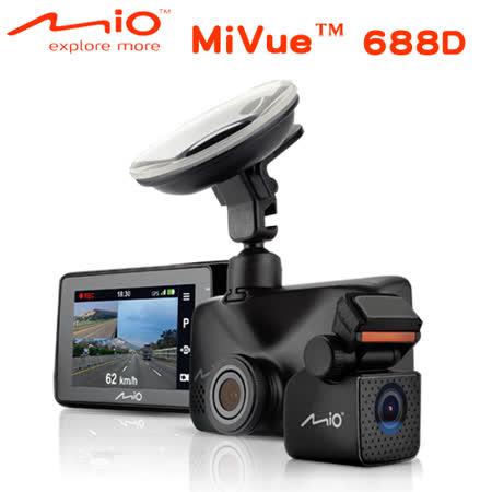 Mio MiVue™ 688D Sony Sensor+GPS雙鏡頭行車記錄器加贈16G記憶卡+點煙器+螢幕擦拭布+多功能束口保護袋