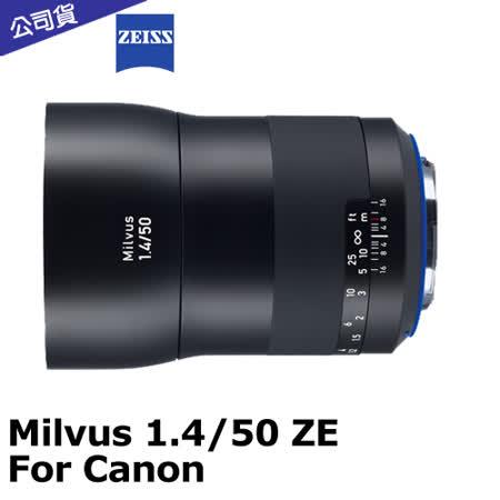 蔡司 Carl Zeiss Milvus 1.4/50 ZE (公司貨) For Canon.-送LP1拭鏡筆