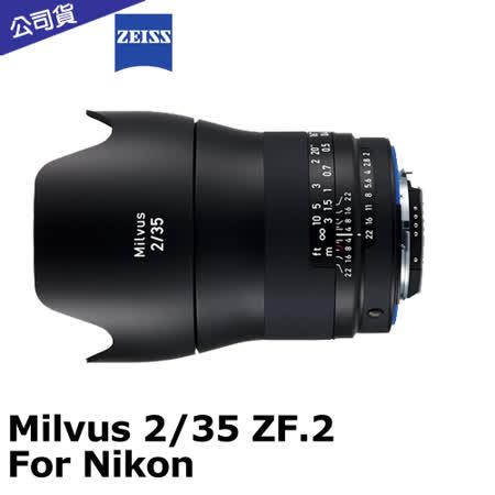 蔡司 Carl Zeiss Milvus 2/35 ZF.2 (公司貨) For Nikon.-送LP1拭鏡筆