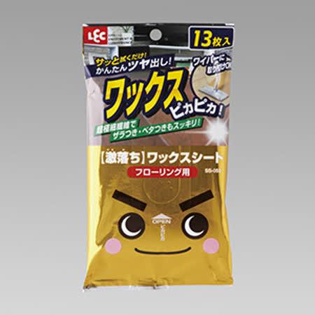 【日本LEC】激落打蠟巾(地板用)SS-050