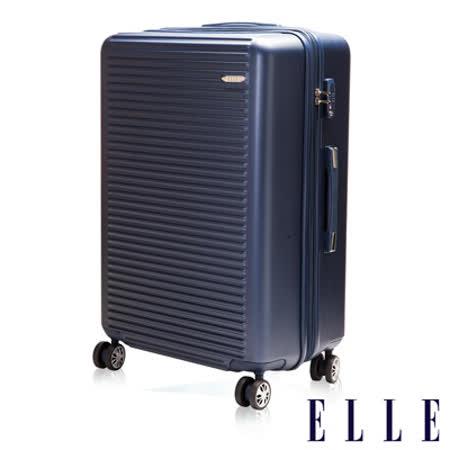 ELLE 法式時尚平價裸鑽橫條紋霧面防刮系列28吋 輕時尚鑽石顆紋-寶藍EL31168A28-42