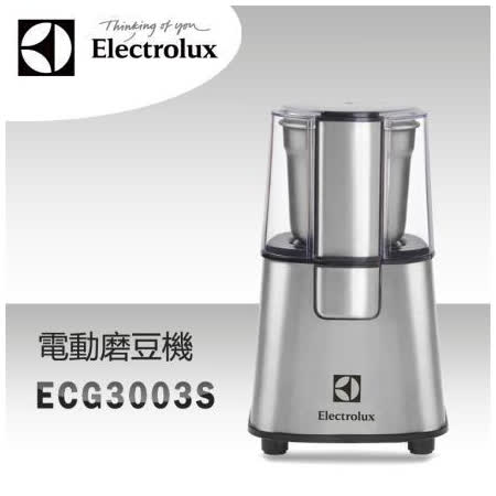 Electrolux 伊萊克斯 ECG3003S 不鏽鋼咖啡磨豆機