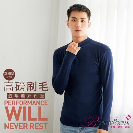 【BeautyFocus】男立領內刷毛蓄熱長袖保暖衫-5590深藍