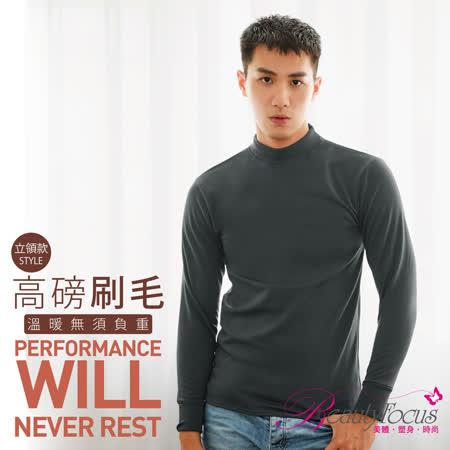 【BeautyFocus】男立領內刷毛蓄熱長袖保暖衫-5590深灰