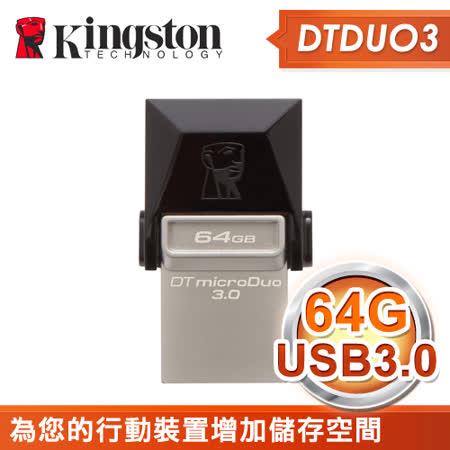 Kingston 金士頓 DTDUO3 64GB USB3.0 OTG 隨身碟