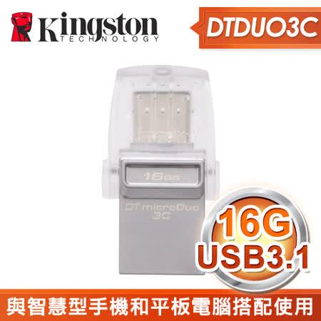 Kingston 金士頓 DTDUO3C 16GB USB3.1 OTG 隨身碟