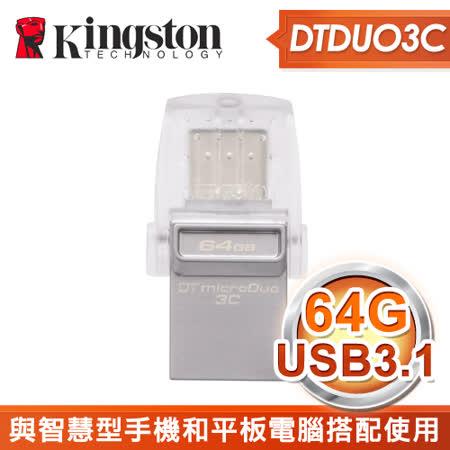 Kingston 金士頓 DTDUO3C 64GB USB3.1 OTG 隨身碟