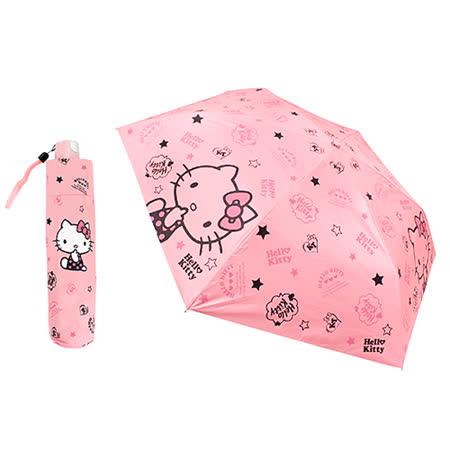 Hello Kitty 抗UV 超輕三折晴雨傘-星星(RKT3319 )
