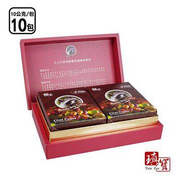 瑱寶 Tien Pao 麝香貓咖啡耳掛式隨身包禮盒 (10gx10包)