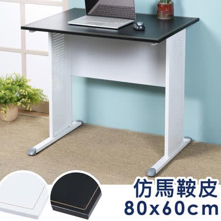 《Homelike》路易80cm辦公桌-仿馬鞍皮