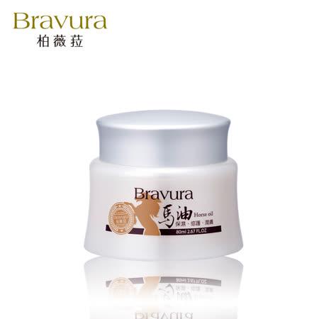 【柏薇菈Bravura】馬油滋養霜-清爽型(80ml)