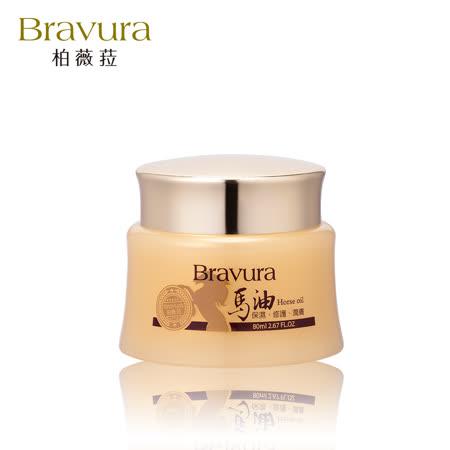 【柏薇菈Bravura】馬油滋養霜-滋潤型(80ml)