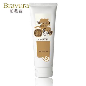 【柏薇菈Bravura】馬油滋養潤澤身體乳(250ml)