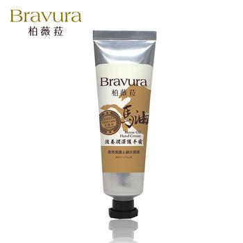 【柏薇菈Bravura】馬油滋養潤澤護手霜(50ml)