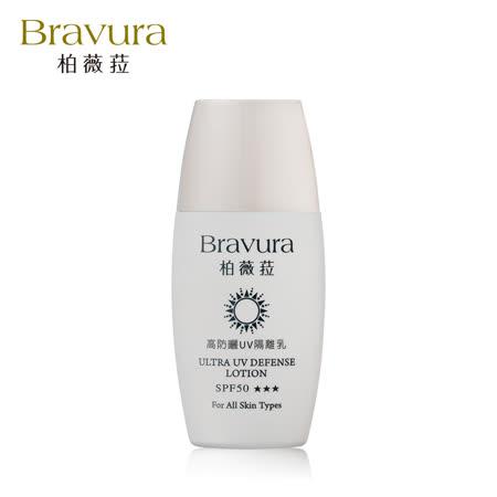 【柏薇菈 Bravura】高防曬UV隔離乳SPF50(50ml)