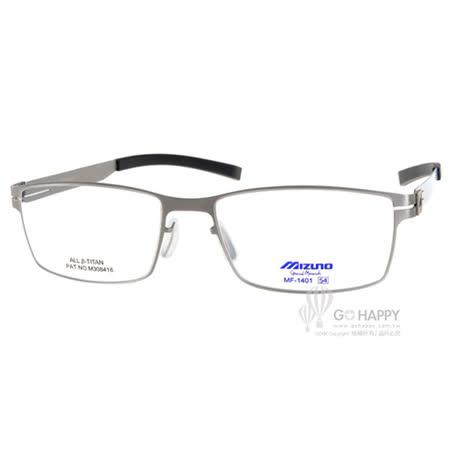 MIZUNO眼鏡 運動休閒款(銀) #MF1401 C02