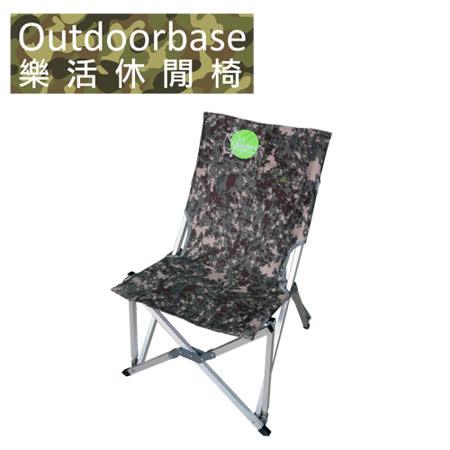【Outdoorbase】樂活鋁合金休閒椅-迷彩 25193 摺疊椅子推薦 帆布折疊椅 休閒椅 高腳椅 輕便椅 (非SNOW PEAK.COLEMAN.LOGOS)