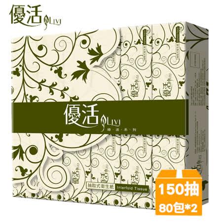 優活抽取式衛生紙150抽x80包/箱x2