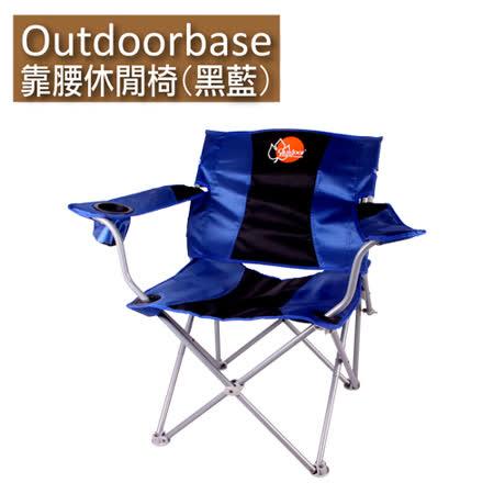 【Outdoorbase】靠腰折疊休閒椅(黑藍)25339